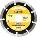 Алмазный диск отрезной по камню сегмент 230*22.2*2 Pobedit 5003230