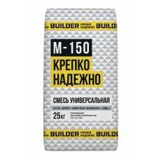 """Смесь М-150 """"BUILDER"""" Универсальная 25 кг"""